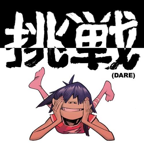 DARE (Dare Refix)